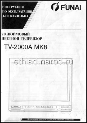 ...телевизоров funai скачать | схемы телевизоров FUNAI